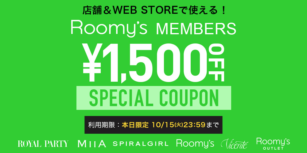 ¥1,500 OFF SPECIAL COUPON