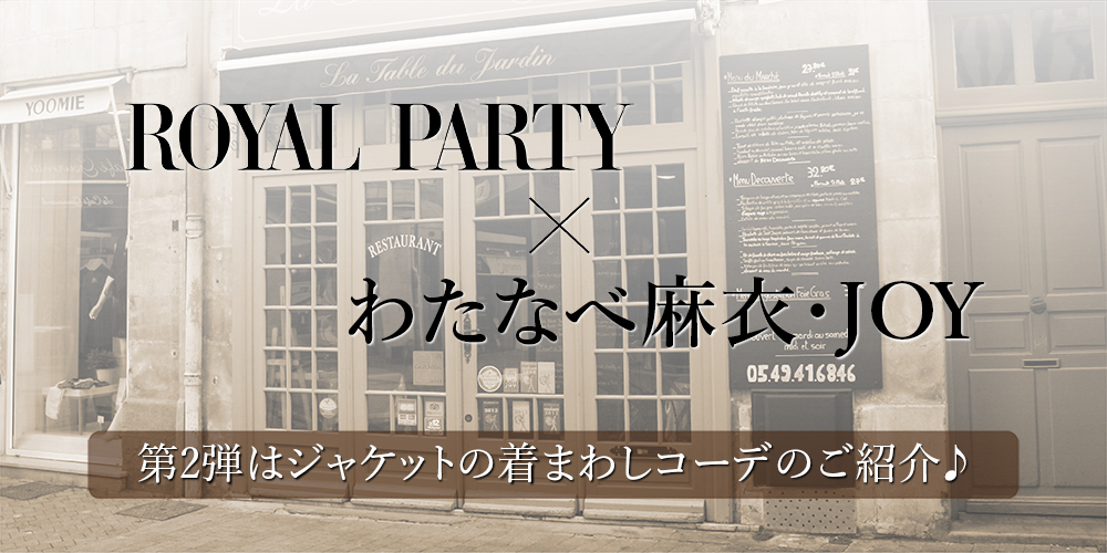 ROYAL PARTY × わたなべ麻衣・JOY Date Coordinate Vol.2