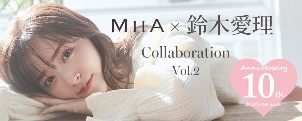 MIIA × 鈴木愛理 collaboration vol.2